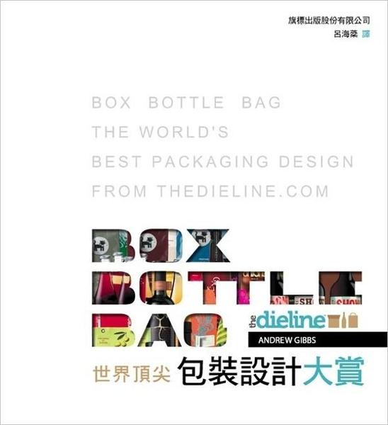 (二手書)Box Bottle Bag 世界頂尖包裝設計大賞