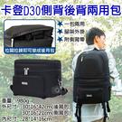 攝彩@卡登D30側背後背兩用包 單眼相機包 側背包 後背包 一機3鏡
