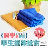 學生掃除抹布單入(含名條掛勾)-摩布工場-CT-3030