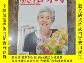 二手書博民逛書店罕見歌唱藝術2018年9月Y413992