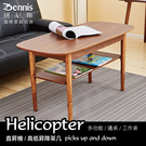 【班尼斯國際名床】~台灣獨家【Helicopter直昇機】高低昇降茶几/餐桌/電腦桌/筆電桌/工作桌/書桌