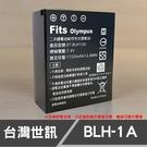 【2021全破解版】Olympus BLH1 BLH-1 BLH1A 台灣世訊 副廠鋰電池 可用原廠座充 E-M1 II
