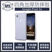 【MK馬克】Google Pixel 3a 四角加厚軍規等級氣囊防摔殼 第四代氣墊空壓保護殼 手機殼