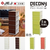 收納櫃置物櫃斗櫃衣物收納抽屜櫃【JEJ079 】 JEJ DECONY 系列窄版 抽屜櫃5 層完美主義