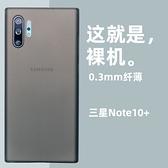 三星Note10手機殼note20超薄ultra透明note10 plus保護套pp 可然精品