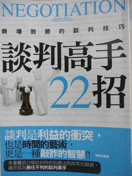 【書寶二手書T5/溝通_APT】談判高手22招:商場致勝的談判技巧_明智