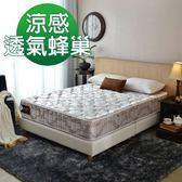 床墊 獨立筒 睡芝寶-智慧涼感-抗菌蜂巢獨立筒床墊-雙人加大6尺-$6999--活動限定10床