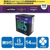 INTEL 盒裝Core i5-9400F