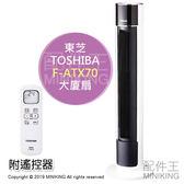 日本代購 2019新款 TOSHIBA 東芝 F-ATX70 大廈扇 電風扇 靜電觸控面板 5段風量 附遙控器