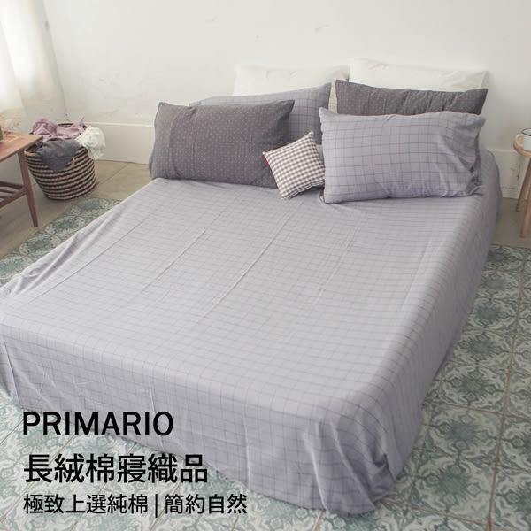 床包組-雙人 [上選長絨棉-大格灰] 新疆棉自然無印;混搭mix&match;翔仔居家