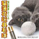 【培菓平價寵物網】DYY》貓薄荷貓咪玩具毛球