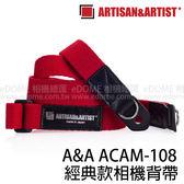 ARTISAN & ARTIST ACAM-108 紅 紅色 經典款相機背帶 (24期0利率 免運 正成公司貨) 相機肩帶 A&A