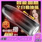 電動飛機杯 自慰 送潤滑液 日本Rends 智能加熱活塞機全自動6段伸縮 A10進階升級版電動自慰杯