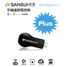 【SANSUI日本山水】HDMI手機連網電視棒(PLUS加強版)(SIP-S16)◆支援ios/android系統適用~特價商品