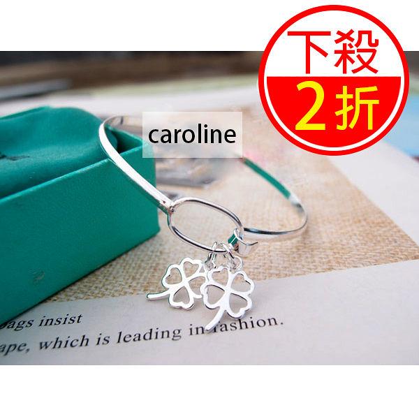《Caroline》★【優雅幸運草】典雅設計優雅時尚品味配飾流行時尚手環67030