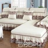 沙發套 歐式四季沙發墊布藝防滑簡約現代通用萬能沙發套罩巾全包全蓋 百分百