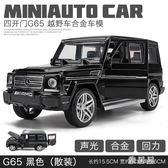 奔馳大g汽車模型仿真合金玩具車男孩兒童小汽車玩具車模g63越野車TA3765【 雅居屋 】