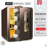 【急速發貨】大一保險櫃家用防盜全鋼智能WIFI 指紋保險箱辦公室密碼箱 後街五號