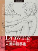 (二手書)大師教你畫素描vol.8 人體素描藝術