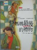 【書寶二手書T5/兒童文學_YEQ】媽媽最後的禮物_文瑄梨