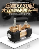 車載充氣泵雙缸大功率汽車用家用兩用220v輪胎打氣筒小轎車加氣泵  MKS免運
