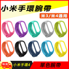小米手環3/小米手環4單色錶帶腕帶(副廠...