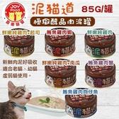 *King Wang*【24罐組】喜樂寵宴《泥貓道之極緻醇品肉泥罐》85G 貓罐頭 多種口味任選