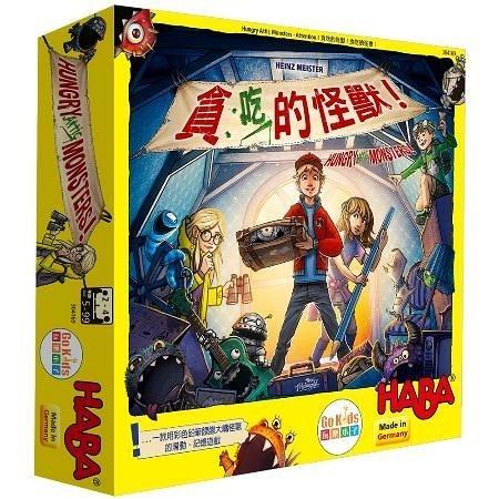 『高雄龐奇桌遊』 貪吃的怪獸 Hungry Attic Monsters 繁體中文版 正版桌上遊戲專賣店