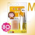 Pink Lady膚色美眼貼80回-M號[87607] 雙眼皮貼