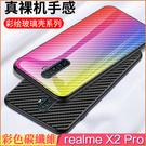 OPPO realme X2 Pro 保護套 彩色碳纖維 手機殼 realmex2Pro 保護殼 軟邊 防摔 減震 玻璃殼 背蓋 手機套