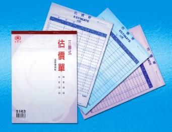 萬國牌 5163 16K 三聯估價單 (附號碼)(台北版/白藍紅) 直式 免用複寫紙 19.2*27cm (一盒10本/一本50組)