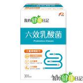 我的健康日記六效乳酸菌經典原味(30入/盒)有效期限2019.03.31