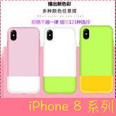 【萌萌噠】iPhone 8 / 8 Plus 蘋果撞色 創意DIY新款 上下拼色保護殼 全包防摔硬殼 手機殼 手機套