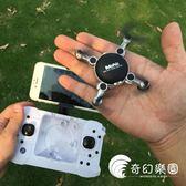 遙控飛機-迷你超小型高清專業四軸飛行器微型無人機航拍初學者玩具-奇幻樂園