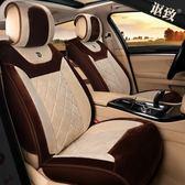 雙12 謳致18新款19汽車座套冬季短毛絨座墊冬天汽車坐墊全包圍車墊椅套 卡菲婭