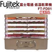 (福利品)【富士電通】低溫健康烘培五層乾果機 / 寵物 / 零食 / FT-FD01 保固免運