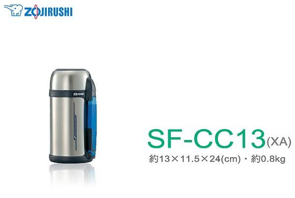 象印廣口不鏽鋼1300cc真空保溫瓶SF-CC13