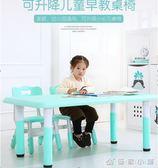 兒童桌椅寶寶玩具學習寫字桌套裝塑料小椅子家用幼兒園桌子可升降 YXS優家小鋪
