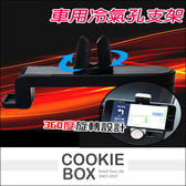 冷氣孔 支架 汽車 手機架 iPhone 6 6S plus Z5 M5 C4 5 S5 6 NOTE 5 手機座 *餅乾盒子*
