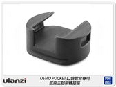 Ulanzi OP-4 DJI Osmo Pocket Wifi 無線三腳架底座 轉接座(OP4,公司貨)