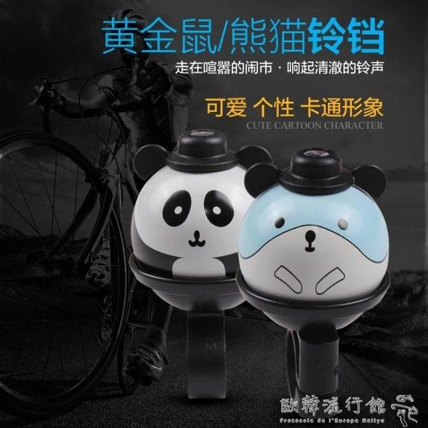 超可愛兒童自行車鈴鐺山地車配件車鈴單車裝備喇叭 歐韓流行館