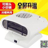 冷暖兩用小型暖風機家用迷你辦公室制熱取暖器小節能超靜音小空調 交換禮物