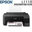 EPSON L1110 高速單功連續供墨印表機 (全新原廠未拆封)(含稅含運) **限量商品**含原廠4色墨水**