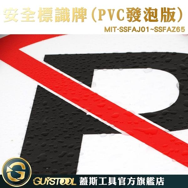 蓋斯科技 30*40cm 禁止吸菸 交通警示牌 禁止停車 警示貼牌 MIT-SSFAJ01~SSFAZ65 PVC板