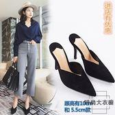 羊皮穆勒鞋包頭尖頭高跟鞋細跟半拖外穿懶人涼拖鞋【時尚大衣櫥】