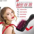 二合一電動吹風乾髮梳 負離子多功能熱風梳 乾濕兩用直髮梳