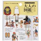 Kamio 大人的圖鑑系列 造型迴紋針 3入組 古埃及_KM24607