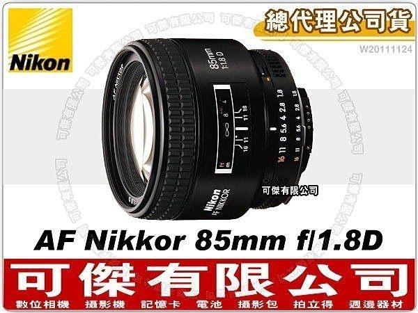 Nikon Nikkor AF 85mm F1.8 D 大光圈 高畫質人像鏡 公司貨 人像最優 可傑