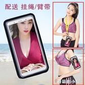 手機防水袋潛水套觸屏通用vivo/oppo華為蘋果手機游泳外賣殼 蘑菇街小屋