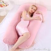 h型孕婦枕側睡護腰多功能夏季孕期g型托腹純棉u型孕媽抱枕枕頭 YXS街頭布衣